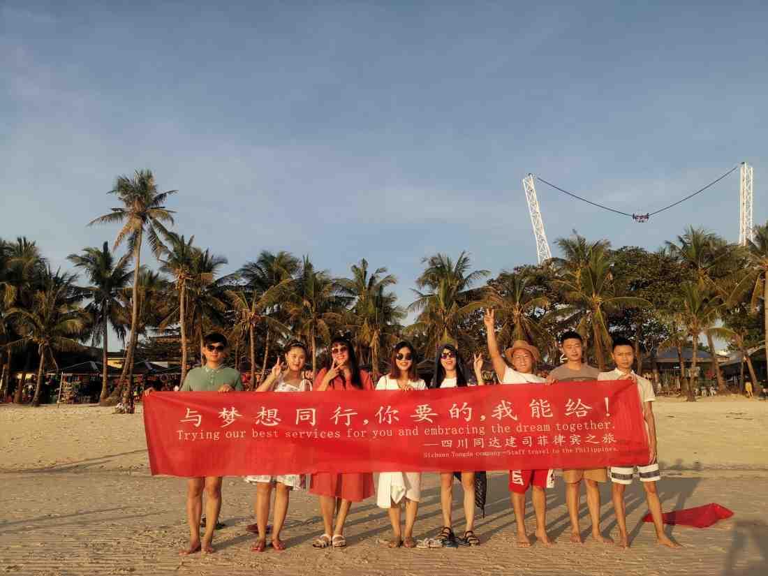 2019年四川同达员工菲律宾之旅