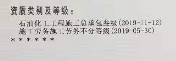 四川同达建设有限公司取得《石油化工总承包资质》!